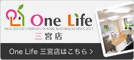 ワンライフ三宮店。賃貸住宅情報満載!神戸のお部屋探しはこちらをクリック