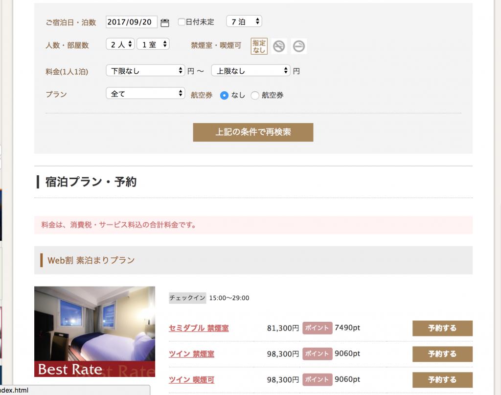 9月の京都のホテルの7泊の料金