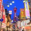大阪で短期賃貸物件をお探しの方へ|短期滞在できる方法を5つ紹介