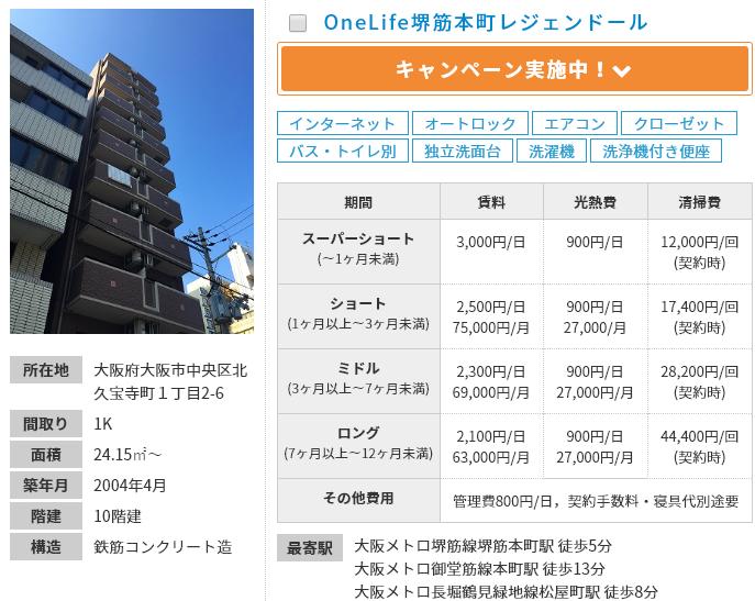 OneLife堺筋本町レジェンドール