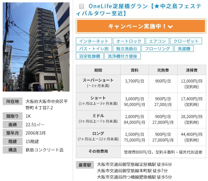 OneLife淀屋橋グラン