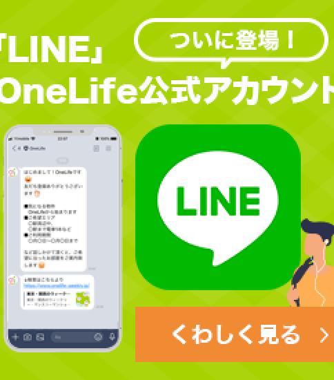 LINEでもマンスリーマンションをご紹介致します!!